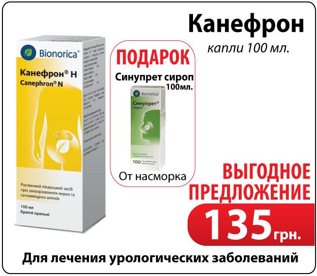 канефрон н инструкция по применению сироп