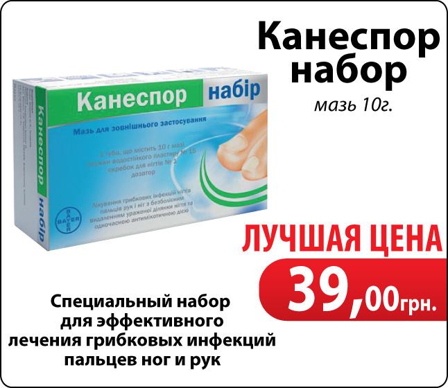 Лекарство для лечения грибка ступней
